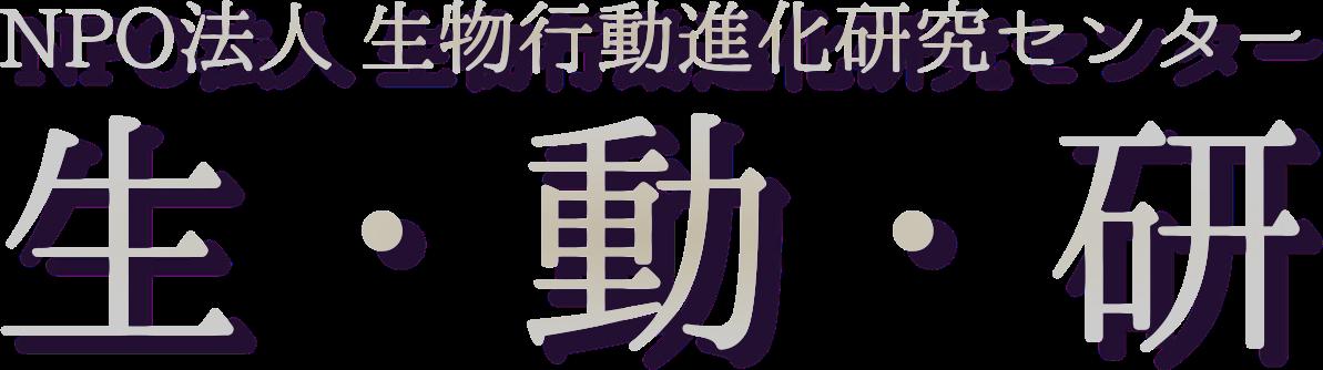 NPO法人 生物行動進化研究セインター 生・動・研